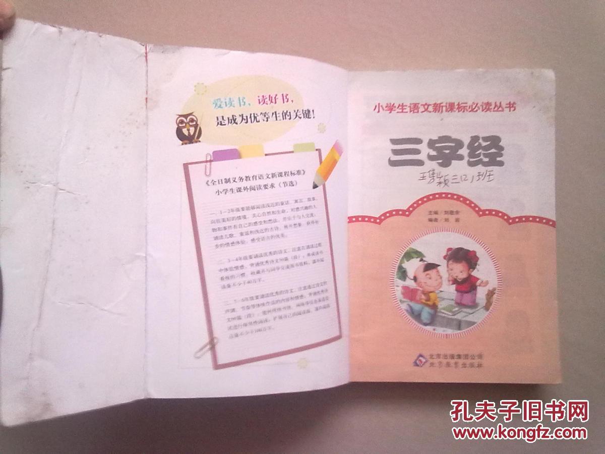 【图】小学生语文新课标必读丛书《三字经》彩