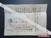 錢小純(1947-,國家高級畫師)夫婦1973年信札一通附封  致社科院哲學研究所研究員丘成 421