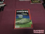 中国国家地理2003.10总516期