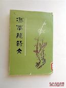 冯梦龙诗文(橘君辑注 海峡文艺出版社 精装册繁体竖版1985年1版1印 印数4630册 正版现货)