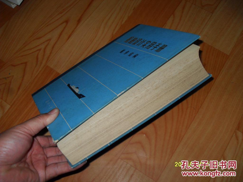 船舶设计实用手册.船体结构2