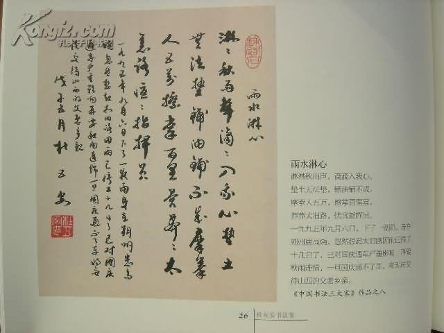 杜五安书法集(中国书法十大名家)图片
