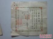 1953年广东省台山县稔坪乡小学毕业证书-带相片 校长;张达民