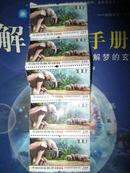 中国印花税票.西双版纳自然保护区.亚洲象5枚面值500元