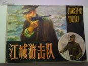 连环画 :江城游击队