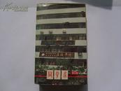 海南国际经济与工商管理函授学院--同学录(第4期)