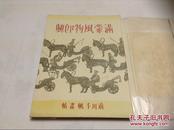 《满蒙风物即兴》  日本发行     1940年