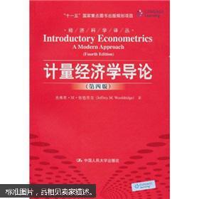 计量经济学导论