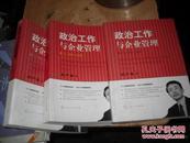 政治工作与企业管理(1.2.3卷)                   1-858