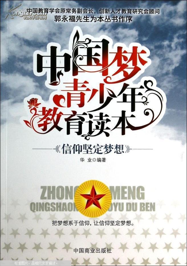 中国梦青少年教育读本:信仰坚定梦想图片