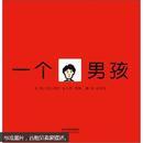正版图书 启发精选世界优秀畅销绘本: 一个男孩       (精装绘本) (请放心选购!)