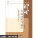 传媒书系:解析中国新闻传播学(2013)