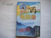 《中国旅游地图册》彩版 导游中国