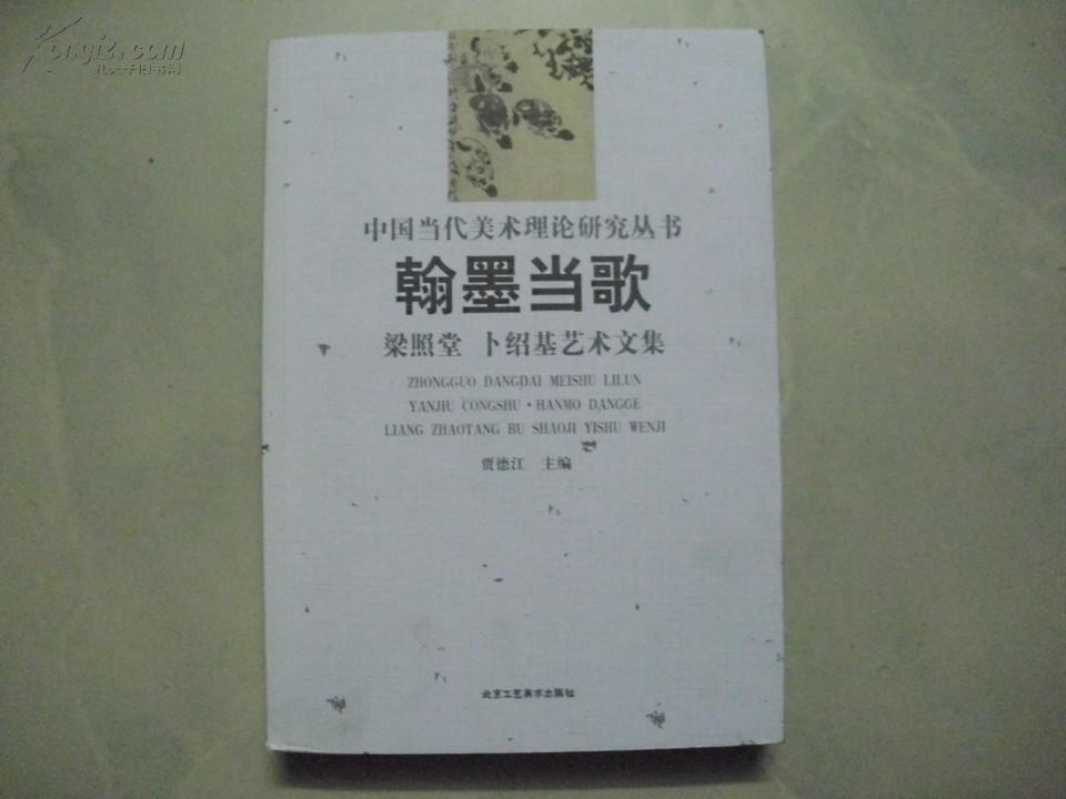 【图】中国当代美术理论研究丛书:翰墨当歌——粱图片