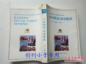开封歌谣谚语集成--河南民间文学集成地方卷        一版一印,1000册--民间文学类歌谣  有现货  库存新书