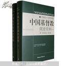 中国基督教调查资料(1901-1920年)(原中华归主修订版)(套装上下册)