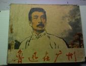 连环画:鲁迅在广州 (一版一印)