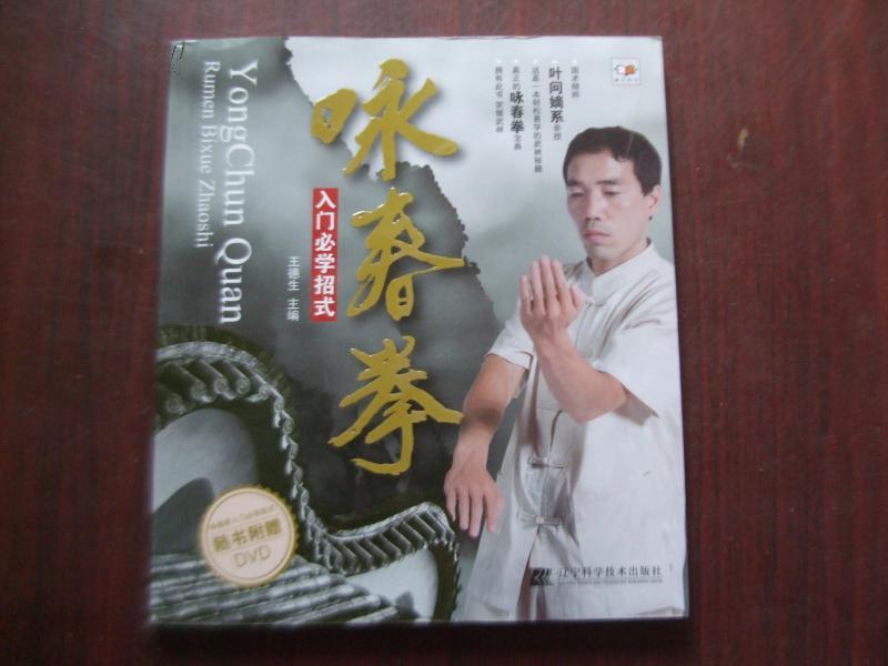 咏春拳入门必学招式 (随书附赠dvd)作者签名本图片