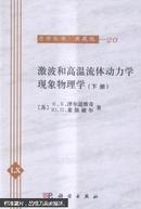 力学名著译丛:激波和高温流体动力学现象物理学(下册)