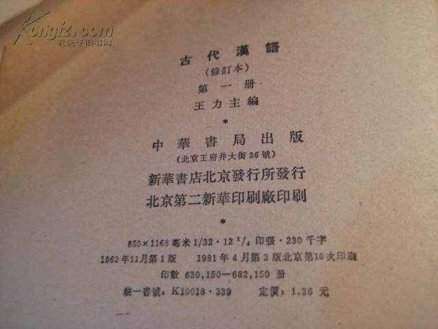【图】古代汉语 王力主编图片