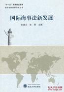 正版现货 国际海事法新发展
