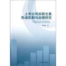 正版现货 上市公司关联交易形成机制与治理研究