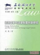正版现货 能源变革与法律制度创新研究
