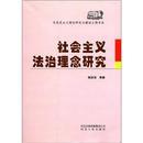正版现货 社会主义法治理念研究