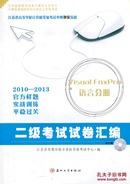 正版现货 江苏省高等学校非计算机专业学生计算机基础知识和应用