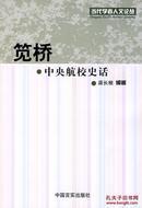 正版现货 新型城市化研究 湖南省新型城市化调研报告