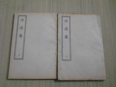 四部丛刊初编 缩本《浮溪集》两册全