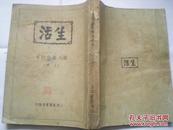 民國22年進步期刊 原版《生活》第八卷合訂本 上冊 第1期-第25期