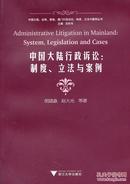 正版现货 中国大陆行政诉讼 制度 立法与案例