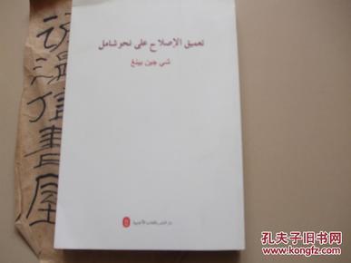 全面深化改革 【阿拉伯文】