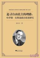 正版现货 追寻自由民主的理路 哈罗德 拉斯基政治思想研究