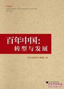 正版现货 百年中国 转型与发展