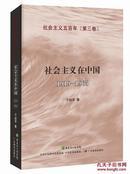 正版现货 社会主义五百年 第三卷 社会主义在中国