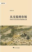 正版现货 从交易到市场 传统中国民间经济脉络试探