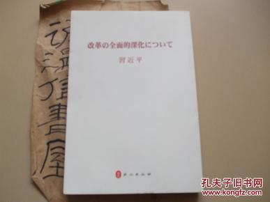 全面深化改革【日文】