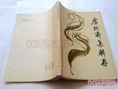 卢疏斋集辑存·(1984年一版一印,私藏品佳)
