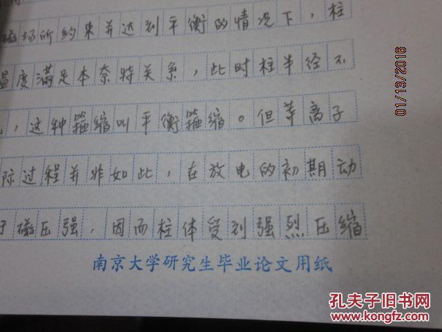【图】南京大学研究生毕业论文