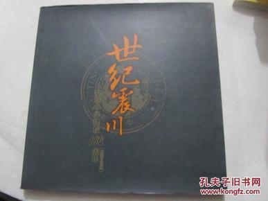 世纪震川--安亭中学建校180周年(1828-2008)【