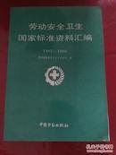 劳动安全卫生国家标准资料汇编(1987-1990)