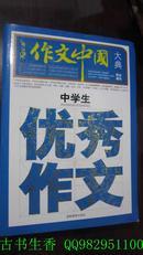 中学生优秀作文大典  2010年出版