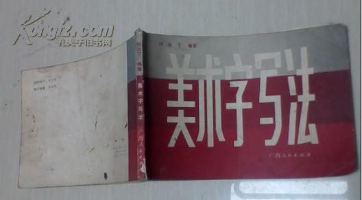 【图】美术字写法_价格:2.00图片