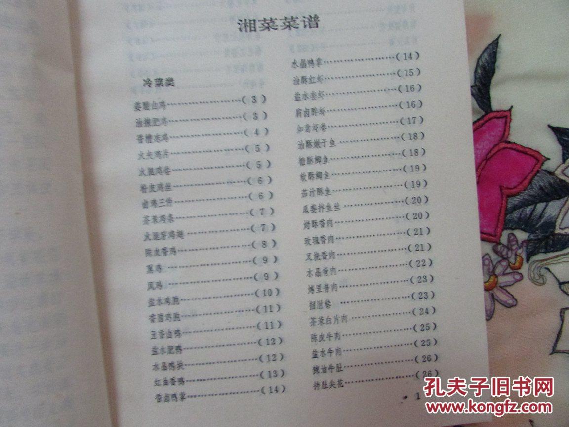 菜谱菜谱(本书以湘菜收集,为主了五百多种厨房,大部分蛋炒饭湘菜集锦a菜谱图片