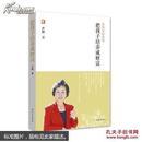 卢勤文集:把孩子培养成财富【正版新书】