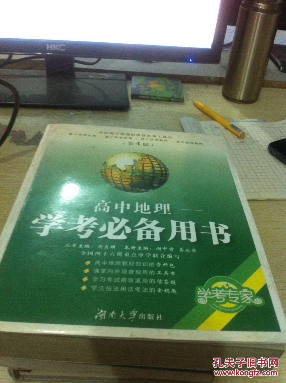 【图】高中地理学考必备用书 第四版_价格:10