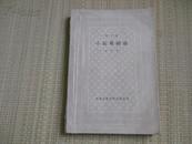 老版网格本:63年1版1印〈果戈里 小说戏剧选〉仅印9000册