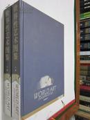 世界性艺术图鉴 上下册 大16开 精装 内部发行 原价1980元